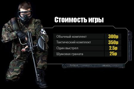 Цены на пейнтбол в Самаре: комплект СТАНДАРТ, включающий в себя аренду площадки, прокат оборудования, 500 шариков, защитный жилет и харнесс - 900 рублей